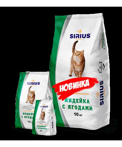 Sirius сухой корм для кошек индейка с ягодами