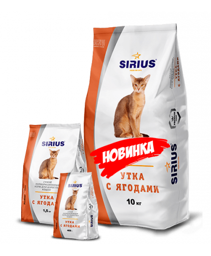 Sirius сухой корм для кошек утка с ягодами