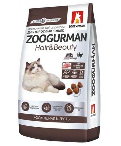 ЗооГурман Полнорационный сухой корм для кошек Hair&Beauty Птица