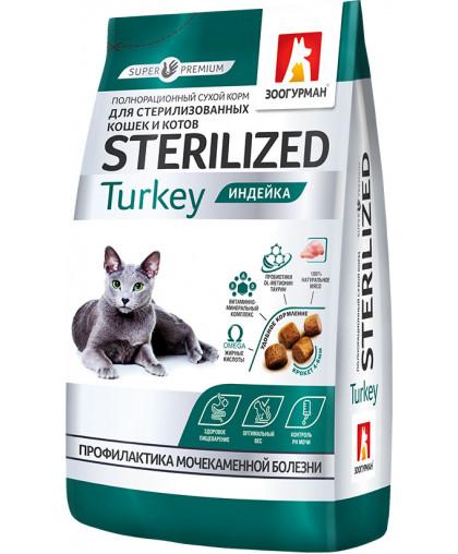 ЗооГурман Полнорационный сухой корм для кошек Sterilized, Индейка