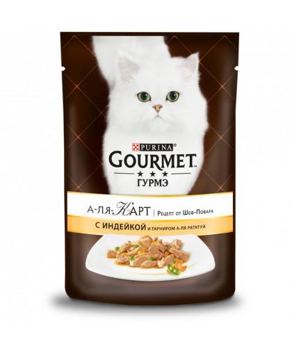 Gourmet A la Carte ,85гр.