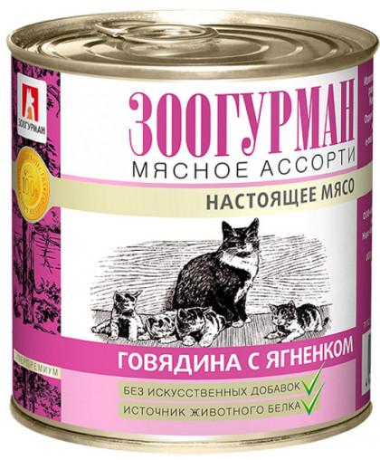 """Зоогурман """"Настоящее мясо"""" (говядина с ягненком), консервы для кошек , 250 г"""