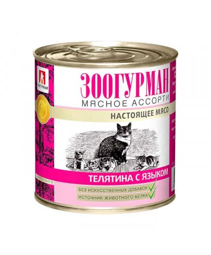 """Зоогурман """"Мясное Ассорти"""" ( Телятина с языком) консервы для взрослых кошек, 250г"""