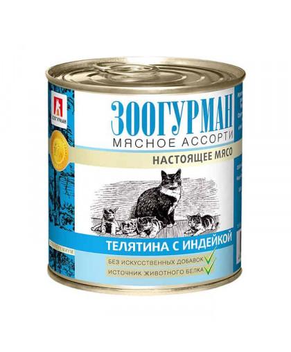 """Зоогурман """"Мясное Ассорти"""" (Телятина с индейкой), консервы для взрослых кошек 250г"""