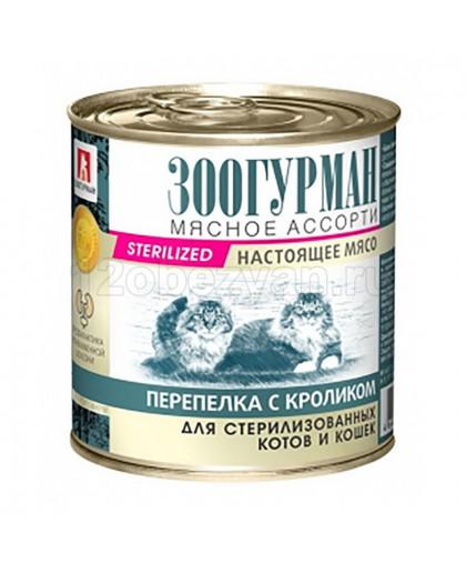 """Зоогурман """"Мясное ассорти""""  (Перепелка с Кроликом), консервы для стерилизованных кошек ,250 г"""