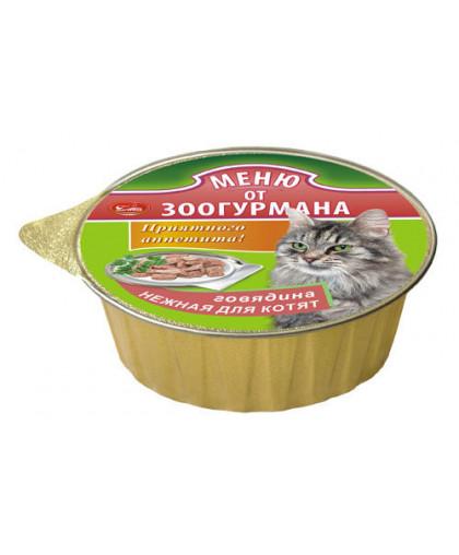 Зоогурман МЕНЮ от ЗООГУРМАНА для котят нежная говядина 125гр