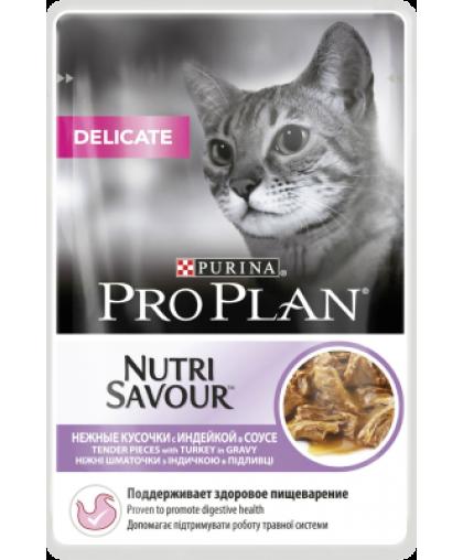 Pro Plan Nutri Savour для кошек с чувствительным пищеварением с индейкой в соусе, Пауч, 85 г
