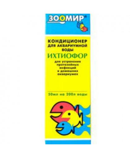 Кондиционер для аквариумной воды ЗООМИР Ихтиофор 50мл