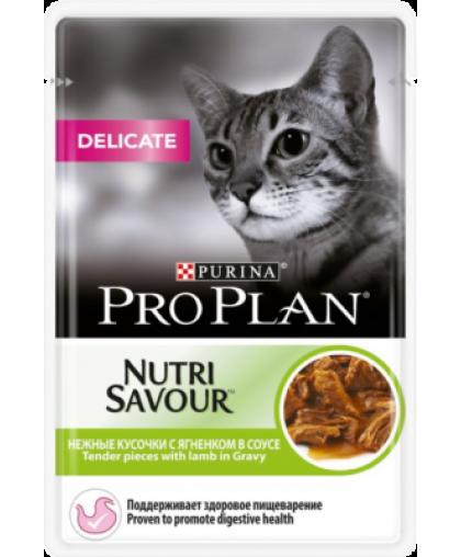 Pro Plan Nutri Savour Влажный корм  для кошек с чувствительным пищеварением, с ягненком в соусе, 85г